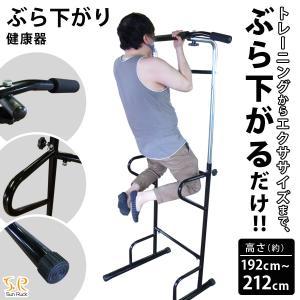 ぶら下がり健康器 ぶら下がり器具 耐荷重120kg 懸垂器具 懸垂バー 192〜212cm 高さ 5段階調高 トレーニング 家トレ 室内 自宅 ichibankanshop