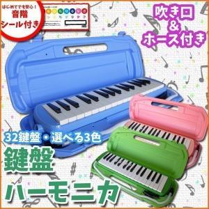 鍵盤ハーモニカ 32鍵 入学祝 ブルー グリーン ピンク 楽器 学校 吹き口付属 音階シール ドレミシール おまけ付き ichibankanshop