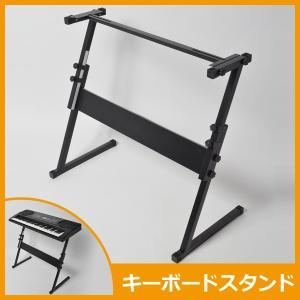 キーボードスタンド 高さ調節付 54cm〜83cm SunRuck SR-KSD01 ブラック ステージライブ等にも使いやすい シンプル 簡単組み立て|ichibankanshop