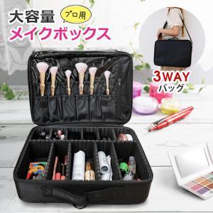 (おまけ付) メイクボックス Lサイズ 大容量 収納豊富 持ち運び 仕切り板調節可能 コスメボックス 化粧品バッグ|ichibankanshop