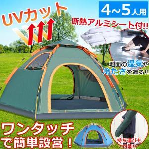 (レビューで特典) テント ワンタッチテント 5人用 大型 ドーム型テント キャンプ用テント UVカット 日よけテント おしゃれ グランドシート付 キャンプ用 軽い|ichibankanshop