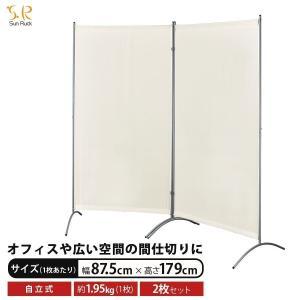 (土日祝日も発送) パーテーション パーティション 2面 間仕切り 衝立 2連 幅87.5×高さ179cm 自立式 軽量 室内 自宅 オフィス 店舗 SunRuck SR-PT201-BE|ichibankanshop