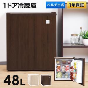 冷蔵庫 一人暮らし用 小型 1ドア 48リットル 右開き 小型 静音 ペルチェ方式 SunRuck 冷庫さん ダークウッド ナチュラルウッド 送料無料|ichibankanshop