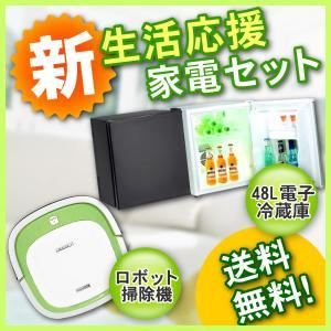 送料無料 新生活応援家電セット 電子冷蔵庫 冷庫さん48L ...