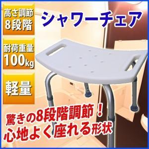 バスチェアー お風呂椅子 介護用 高さ調整可能 背なし SunRuck SR-SBC005|ichibankanshop