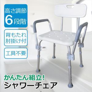 シャワーチェア 介護用 背もたれ ひじかけ お風呂 椅子 高さ6段階調節 介護用 シャワーイス 背付き 肘掛け SunRuck SR-SBC018 調高可能 土日祝日発送|ichibankanshop