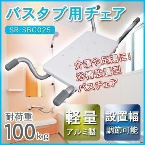 バスタブ用チェアー お風呂椅子 浴槽内イス 介護用や足湯に バスチェア バスボード SunRuck SR-SBC025|ichibankanshop