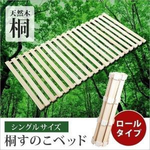 (再入荷) すのこベッド シングル 桐 ロールタイプ ロール式 木製 湿気対策 天然木 極厚2.5cm すのこマット 軽量 SR-SNK010|ichibankanshop