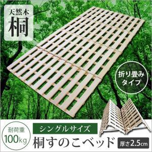 (500円OFFクーポン発行中) すのこベッド 折りたたみ式 シングルサイズ 4つ折り 軽量 軽い 桐 面取り加工 SunRuck 97cm×196cm 木製 布団が干せる ichibankanshop