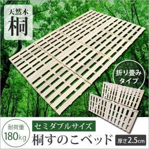 (再入荷) すのこベッド 折りたたみ式 4つ折り セミダブルサイズ 折り畳み 湿気対策 軽量 コンパクト収納 120cm×196cm 木製 布団が干せる SR-SNK012F|ichibankanshop