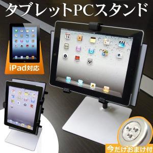 タブレットpc タブレット端末 iPadに対応 タブレットスタンド i楽show|ichibankanshop