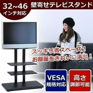 テレビスタンド 壁寄せ 32〜46インチ対応 VESA規格対応 テレビ台 伸縮型 液晶テレビ壁寄せスタンド SunRuck サンルック SR-TVST03|ichibankanshop
