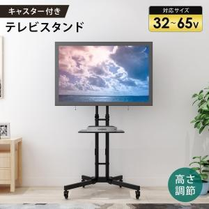 テレビスタンド キャスター付き 32〜65インチ対応 高さ無段階調整 大型テレビ対応 テレビ台 壁寄せ おしゃれ コード収納 自立 Sunruck サンルック SR-TVST06C ichibankanshop