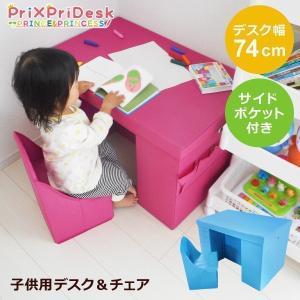 折りたたみデスク&チェアセット 子供用 Pri×PriDesk デスクセット 椅子セット 机 いす ...