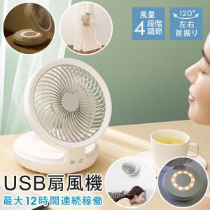 扇風機 卓上 USB 卓上扇風機 おしゃれ LEDライト 折りたたみ 首振り 壁掛け 充電式 コンパクト 小型 デスクファン SunRuck サンルック SR-UDF010-WH|ichibankanshop