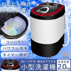 小型洗濯機 洗い すすぎ 脱水 洗濯容量2.0kg 脱水容量1.0kg タイマー 自動停止 靴洗い シンプル 洗濯機 一人暮らし Sunruck サンルック SR-W020-RD|ichibankanshop