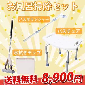 お風呂掃除セット いつも清潔に快適お風呂セット|ichibankanshop