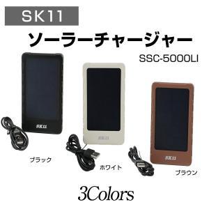 ソーラーチャージャー モバイルバッテリー 太陽光 充電 スマホ スマートフォン 携帯 LEDライト 照明 吊るせる 非常用 アウトドア 野外 SK11 SSC-5000LI-BN BHS ichibankanshop