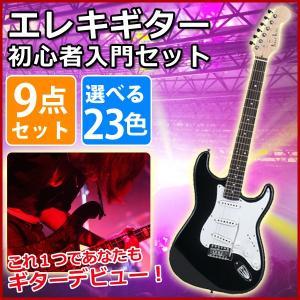 エレキギター ライトセット ローズウッド指板 PhotoGenic 9点セット 初心者 入門 ST-180 LightSET 代引不可 同梱不可|ichibankanshop