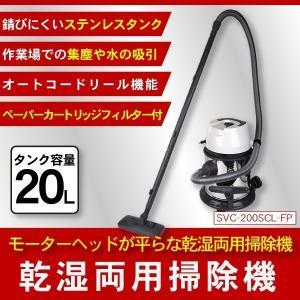 ステンバキュームクリーナー 集塵 水 ステンレス 20L ペ...