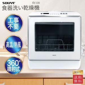 食洗器 据え置き型 工事なし 工事不要 SOUYI SY-118 食器洗い乾燥機 給水タンク式 5L...