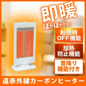 送料無料 カーボンヒーター SZC-1470 700W 遠赤外線 電気ヒーター 首振りカーボンヒーター 暖房