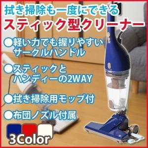掃除機 拭き掃除 モップ付き ハンディ スティック 布団掃除 軽量 スティッククリーナー コードあり ツインバード フキトリッシュα TC-5165 ichibankanshop