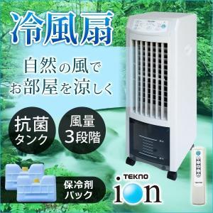 冷風機 冷風扇 自然風 マイナスイオン搭載 3.8L リモコン付 TEKNOS テクノス TCI-007 ホワイト リビング 扇風機|ichibankanshop