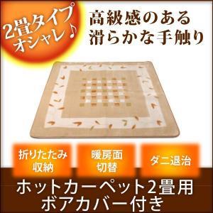 送料無料 TEKNOS(テクノス) 2畳用カーペット 176×176cmホットカーペット 電気カーペット マット 本体 カバー ボア カバー付 TCW-205MK ichibankanshop
