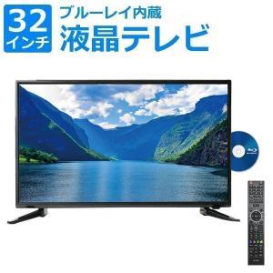 液晶テレビ 32型 32インチ 3波 ブルーレイ内蔵 外付けHD録画対応 テレビ ブルーレイプレーヤー BDプレーヤー 31.5V型 32V型 新生活 WIS TEX-D3203BSR ichibankanshop