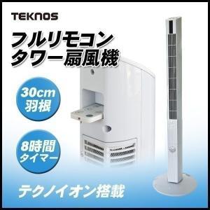 送料無料 扇風機 DCモーター スリムタワー タワーファン TEKNOS テクノス TI-1203DC リビング扇風機 タワー型扇風機 省スペース|ichibankanshop