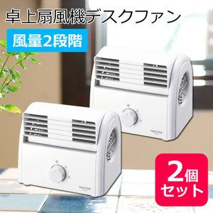 卓上扇風機 ミニ扇風機 デスクファン TEKNOS テクノス TI-2001 ホワイト コンパクトサイズ ミニ扇風機 小型扇風機 コンセント式 省スペース 2個セット|ichibankanshop