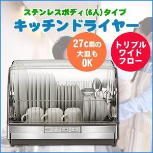 送料無料 食器乾燥機 キッチンドライヤー ステンレス 三菱電機 TK-ST11-Hステンレスグレー ichibankanshop