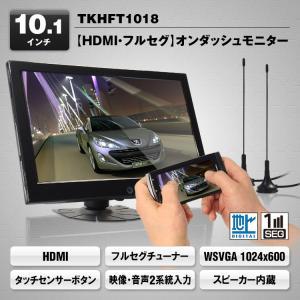 2×2地デジ液晶モニター 10.1インチ オンダッシュモニター フルセグ WSVGA タッチセンサー スピーカー内蔵 MAXWIN TKHFT1018 ichibankanshop
