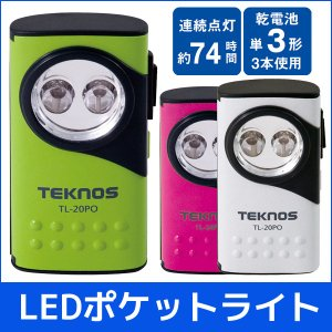 LED ライト ポケットライト 非常用 防災グッズ 電池式 2モード切替 乾電池 連続 74時間 懐中電灯 テクノス TEKNOS TL-20PO  エマージェンシー emergency|ichibankanshop