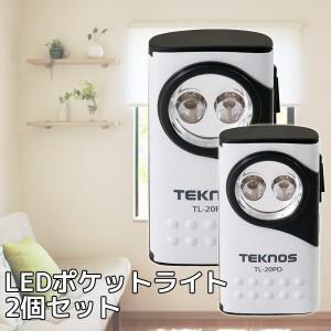 (2個セット) LED ライト 非常用 防災グッズ 電池式 ポケットライト 2モード切替 スリムなデザイン 乾電池 連続 74時間 懐中電灯 テクノス TEKNOS TL-20PO|ichibankanshop