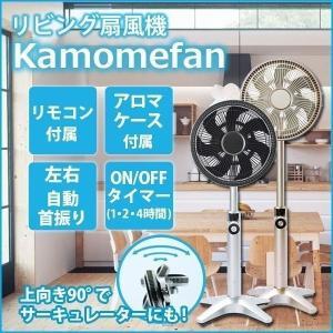 リビング扇風機 25cm羽根 リモコン DCモーター アロマ タイマー Fシリーズ カモメファン kamomefan TLKF-1251D アウトレット品 ichibankanshop