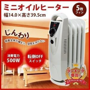 オイルヒーター 小型 コンパクト 転倒オフ テクノス 換気いらず ミニオイルヒーター TOH-361 送料無料|ichibankanshop