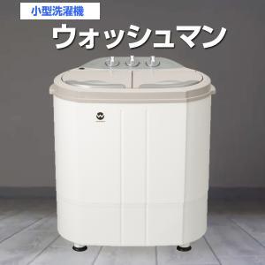 小型洗濯機 ウォッシュマン 二層式洗濯機 洗濯3.6kg 脱水2.0kg ミニ洗濯機 ランドリー CBジャパン TOM-05W|ichibankanshop