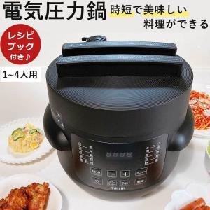 【〜4/19 1000円OFFクーポン】電気圧力鍋 2.8L 1台7役 レシピブック付き 圧力調理 無水調理 時短 電気調理器 スロークッカー 炊飯機能 TAISHI TPC-190B|ichibankanshop