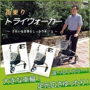 歩行器 歩行車 高齢者 大きな車輪 折りたたみ ブレーキ調節 トライウォーカー エーアイジェイ TR-62 代引不可 同梱不可 送料無料|ichibankanshop