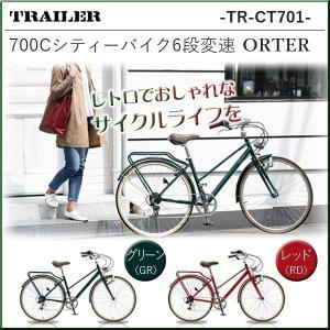 送料無料 自転車 おしゃれ 女子 700C 6段変速シティーバイク TRAILER TR-CT701-GRグリーン 代引不可 同梱不可|ichibankanshop