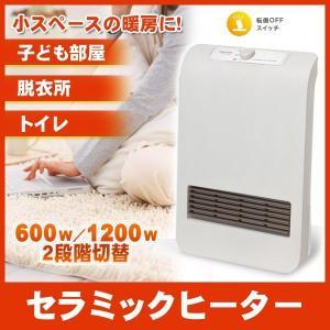 送料無料 電気ヒータ− セラミックヒーター1200w 暖房 TEKNOS TS-123(W) ホワイト 電気ヒーター 暖房