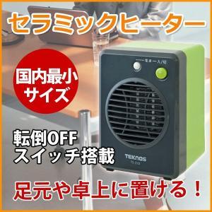 電気ヒーター 小型 セラミックヒーター トイレや洗面所に最適 机下 足元暖房 暖房 ぽかぽか 小型 コンパクト 300W TEKNOS TS-310 グリーン|ichibankanshop
