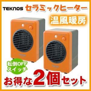 送料無料 ミニセラミックヒーター 2個セット 300W TEKNOS TS-320 オレンジ ichibankanshop