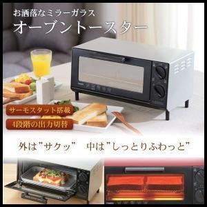 オーブントースター おしゃれ 860W 使わない時もミラーガラスで庫内が見えずおしゃれ TWINBIRD ツインバード TS-4035S シルバー TS-4035R レッド|ichibankanshop