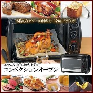 コンベクションオーブン TWINBIRD ツインバード TS-4118B ブラック ムラなく均一に焼き上げる 本格的なピザ 肉料理に|ichibankanshop