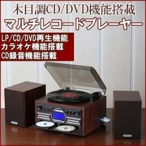 マルチレコードプレーヤー とうしょう DVDカラオケ機能搭載 CD録音可能 木製 スピーカー搭載 TS-6153 送料無料|ichibankanshop