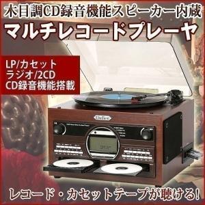 多機能マルチプレーヤー レコード カセット CD レコードプレーヤー CD録音 木目調 レトロ とうしょう TS-6160|ichibankanshop