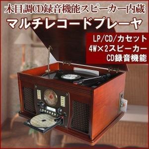送料無料 多機能マルチプレーヤー 高級木目調仕上げ レコードプレーヤー CD録音 スピーカー搭載 とうしょう TS-69E|ichibankanshop